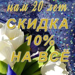 """Компания """"ТИССУРА"""" отмечает свой юбилей - 20 лет.💐"""