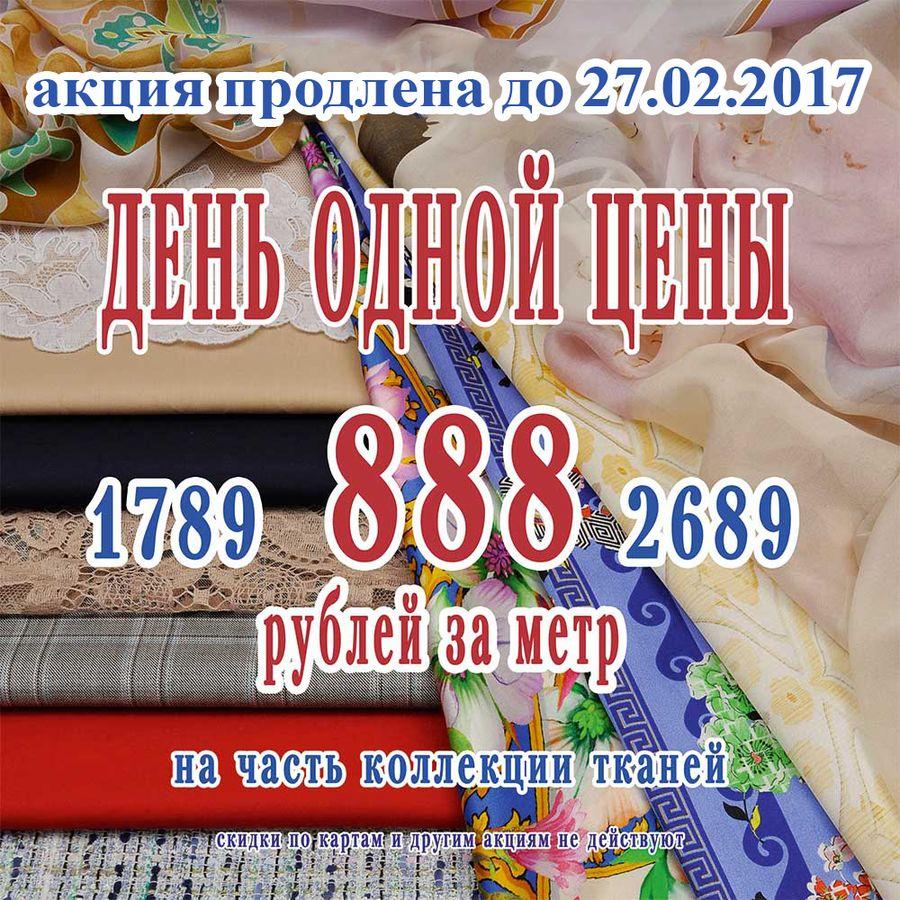 «ДЕНЬ ОДНОЙ ЦЕНЫ»  ПРОДЛИТСЯ ДО 27.02.2017