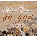 Не пропустите грандиозную распродажу! Ткани Haute Couture со скидками 80-90%.
