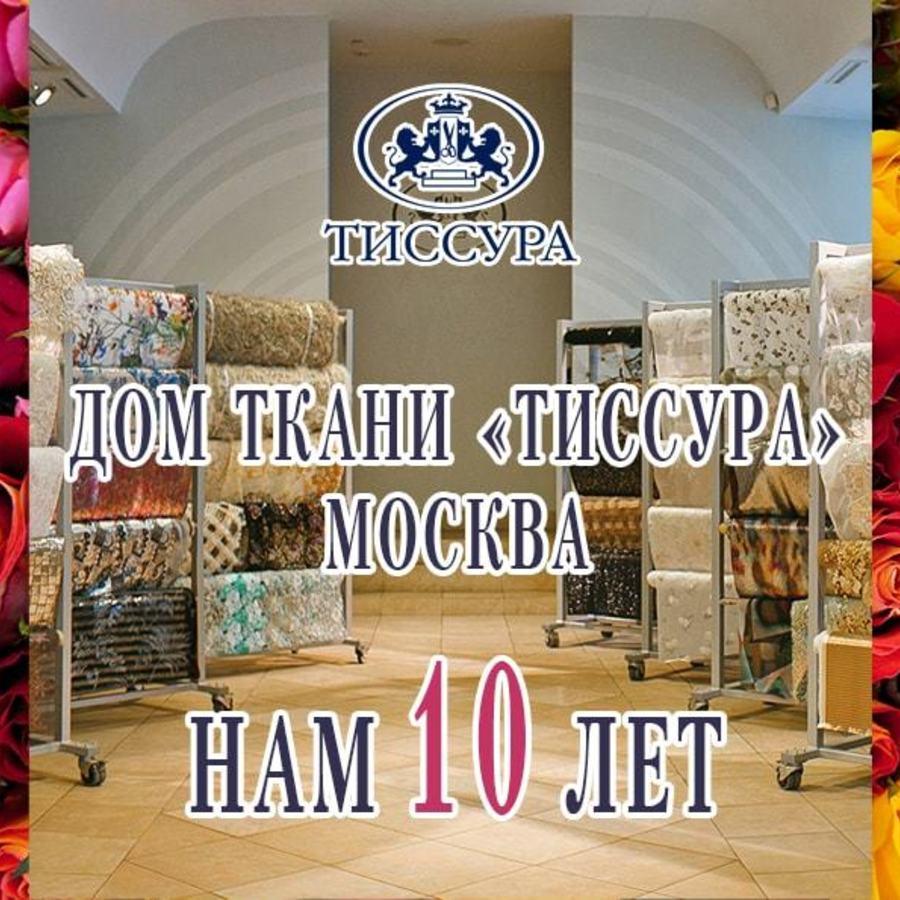 Московской «ТИССУРЕ» 10 лет
