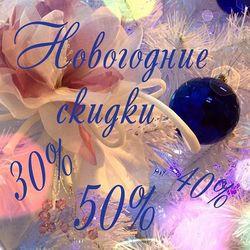 C 14 ноября по 30 декабря 2018 года в салонах и домах ткани ТИССУРА - Новогодние🎄 скидки 30%-50%.