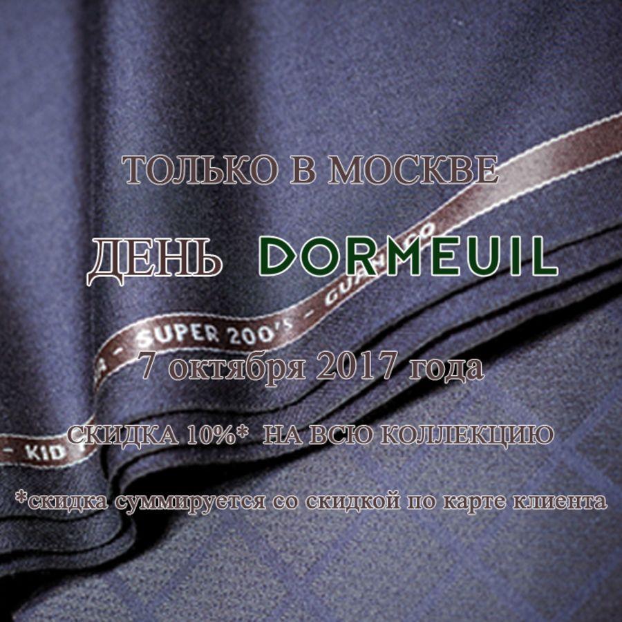 День Dormeuil в московском Доме ткани «ТИССУРА»